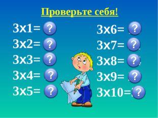 Проверьте себя! 3х6= 18 3х7= 21 3х8= 24 3х9= 27 3х10=30 3х1= 2 3х2= 6 3х3= 9