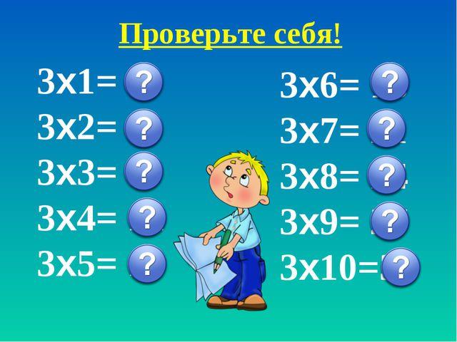 Проверьте себя! 3х6= 18 3х7= 21 3х8= 24 3х9= 27 3х10=30 3х1= 2 3х2= 6 3х3= 9...