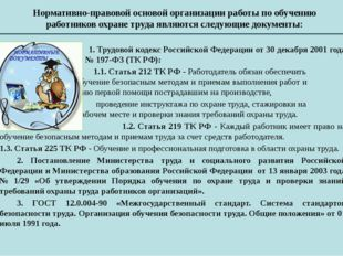 Нормативно-правовой основой организации работы по обучению работников охране