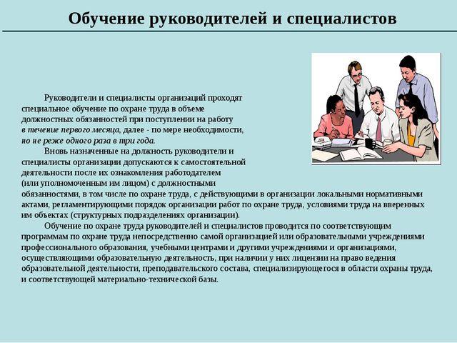Обучение руководителей и специалистов