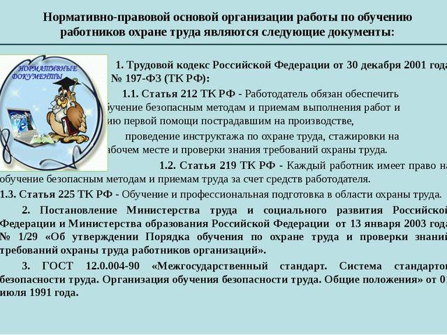 Нормативно-правовой основой организации работы по обучению работников охране...