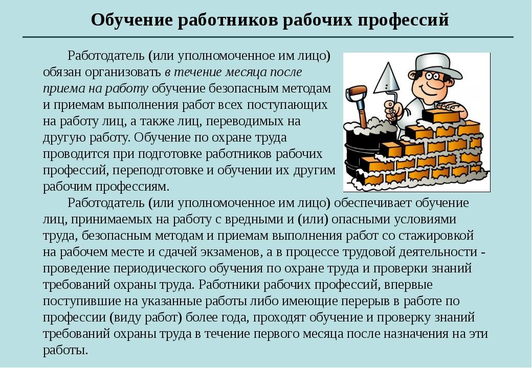 Обучение работников рабочих профессий
