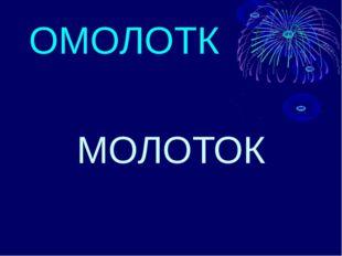 ОМОЛОТК МОЛОТОК