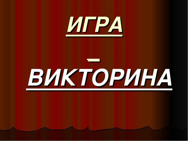 ИГРА _ ВИКТОРИНА