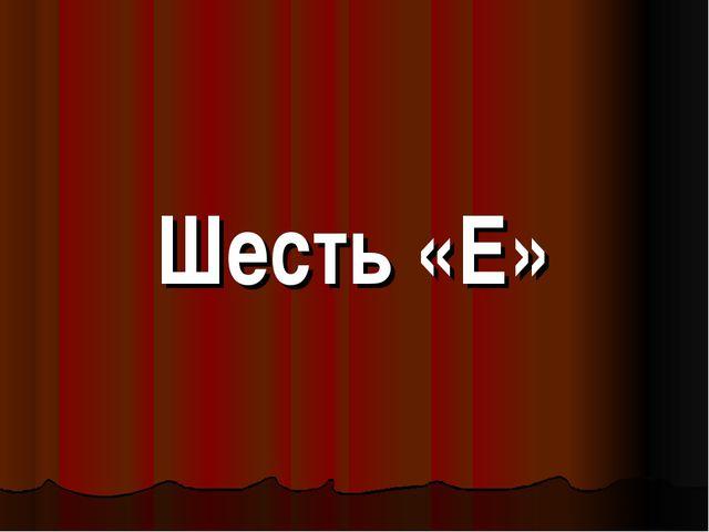 Шесть «Е»