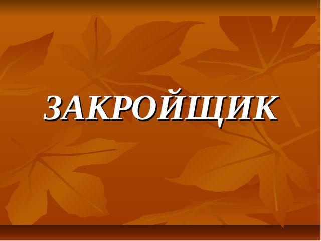 ЗАКРОЙЩИК
