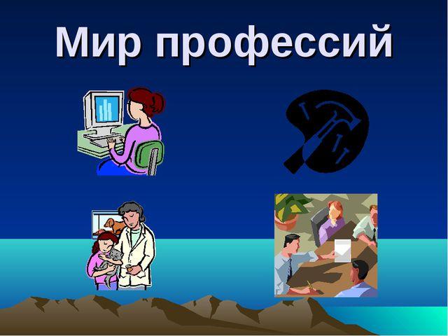 Мир профессий