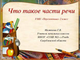 Мамонова Г.В. Учитель начальных классов МКОУ «СОШ №2» г.Ревда Свердловской об