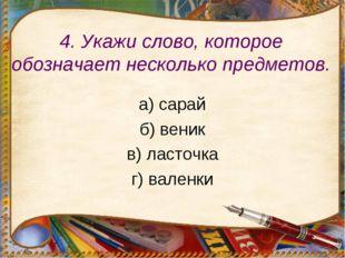 4. Укажи слово, которое обозначает несколько предметов. а) сарай б) веник в)