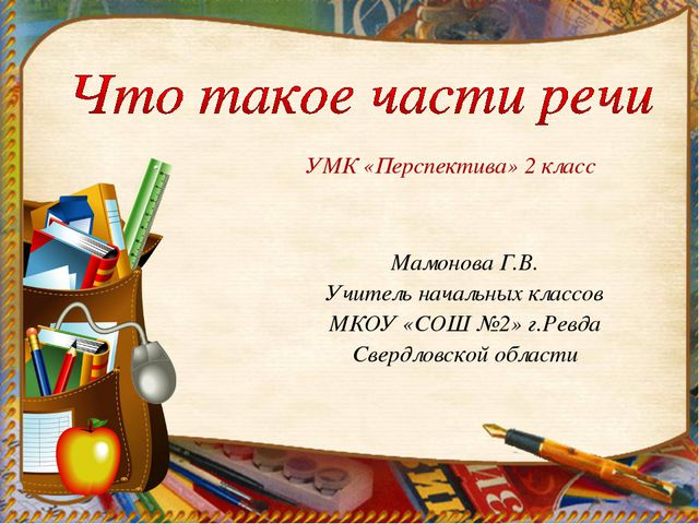 Мамонова Г.В. Учитель начальных классов МКОУ «СОШ №2» г.Ревда Свердловской об...
