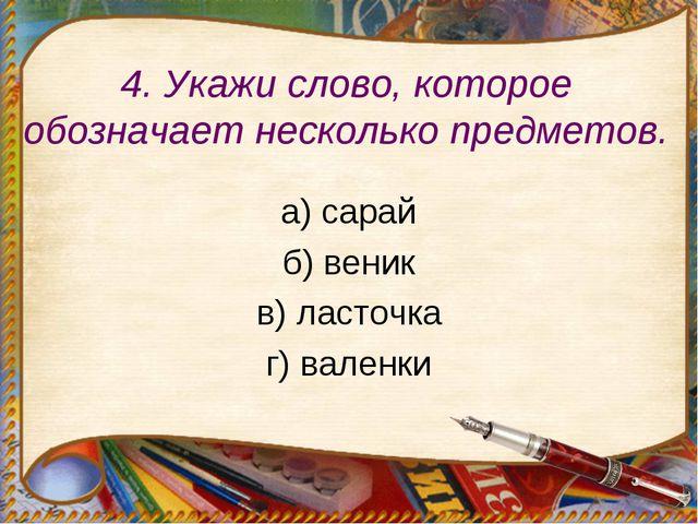 4. Укажи слово, которое обозначает несколько предметов. а) сарай б) веник в)...
