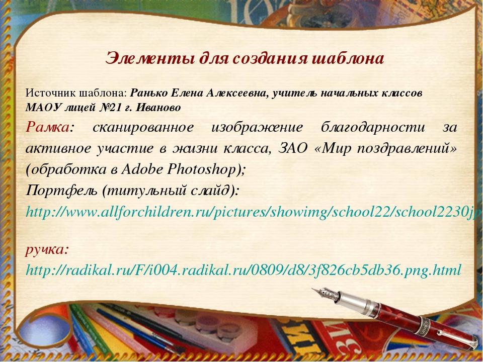 Элементы для создания шаблона Источник шаблона: Ранько Елена Алексеевна, учит...