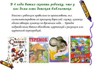 В 4 года важно сказать ребенку, что у нас дома есть детская библиотека. Вме