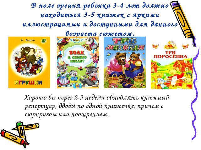 В поле зрения ребенка 3-4 лет должно находиться 3-5 книжек с яркими иллюстрац...