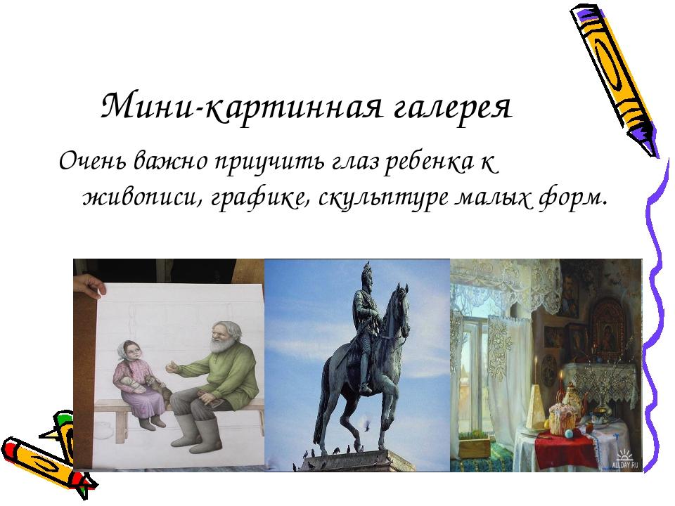 Мини-картинная галерея Очень важно приучить глаз ребенка к живописи, графике,...