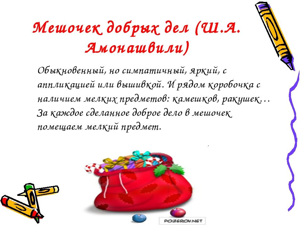 Мешочек добрых дел (Ш.А. Амонашвили) Обыкновенный, но симпатичный, яркий, с...