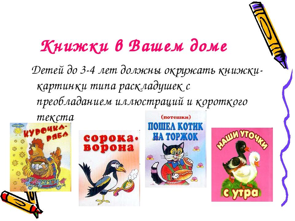 Книжки в Вашем доме Детей до 3-4 лет должны окружать книжки-картинки типа рас...