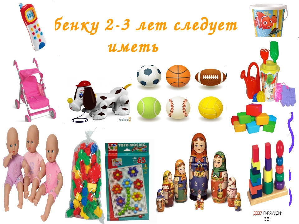 Ребенку 2-3 лет следует иметь