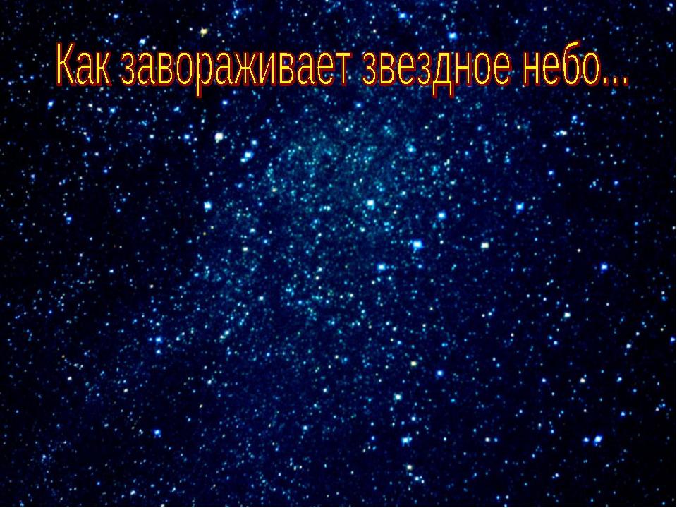 Фото звёздного неба схема
