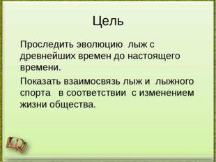 Цель http://aida.ucoz.ru Проследить эволюцию лыж с древнейших времен до насто