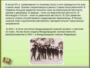 В конце XIX в. соревнования по лыжному спорту стали проводиться во всех стран