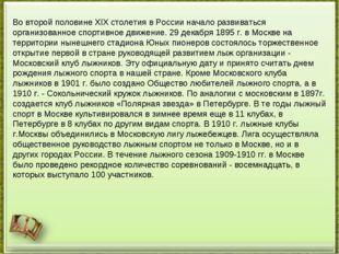 Во второй половине XIX столетия в России начало развиваться организованное сп