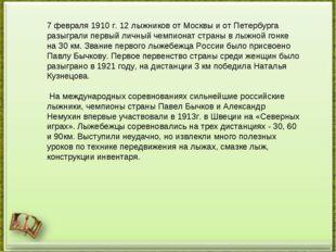 7 февраля 1910 г. 12 лыжников от Москвы и от Петербурга разыграли первый личн