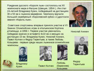 Рождение русского «Короля лыж» состоялось на XX чемпионате мира в Фалуне (Шве