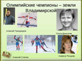 Олимпийские чемпионы – земли Владимирской Ольга Данилова Анфиса Резцова Алекс