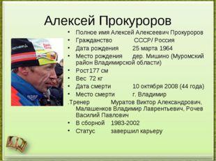 Алексей Прокуроров Полное имяАлексей Алексеевич Прокуроров Гражданство СССР