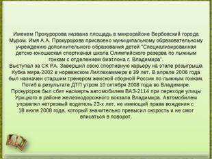 Именем Прокуророва названа площадь в микрорайоне Вербовский города Муром. Имя