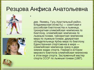Резцова Анфиса Анатольевна Анфи́са Анато́льевна Резцо́ва (в девичестве — Рома