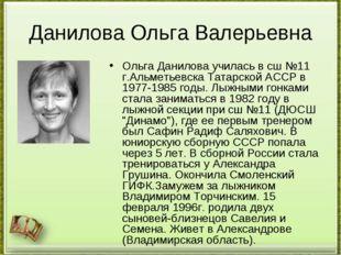 Данилова Ольга Валерьевна Ольга Данилова училась в сш №11 г.Альметьевска Тата