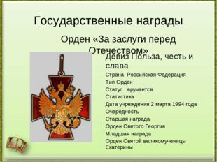 Государственные награды Орден «За заслуги перед Отечеством» Девиз Польза, чес