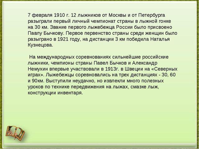 7 февраля 1910 г. 12 лыжников от Москвы и от Петербурга разыграли первый личн...