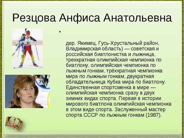 Резцова Анфиса Анатольевна Анфи́са Анато́льевна Резцо́ва (в девичестве — Рома...