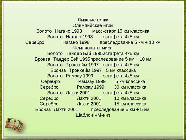 Лыжные гонки Олимпийские игры ЗолотоНагано 1998масс-старт 15 км классика Зо...