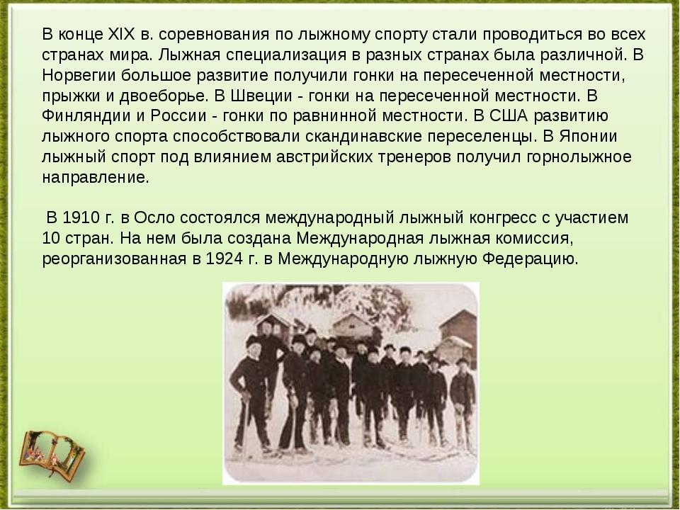 В конце XIX в. соревнования по лыжному спорту стали проводиться во всех стран...