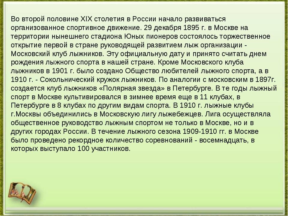 Во второй половине XIX столетия в России начало развиваться организованное сп...