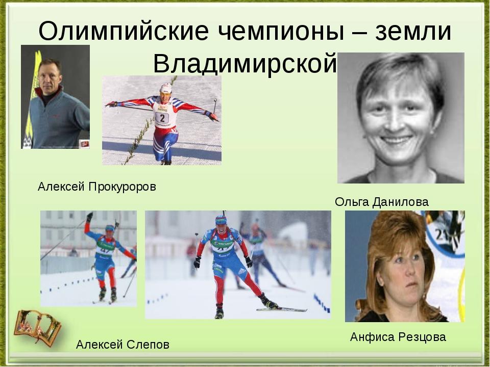 Олимпийские чемпионы – земли Владимирской Ольга Данилова Анфиса Резцова Алекс...