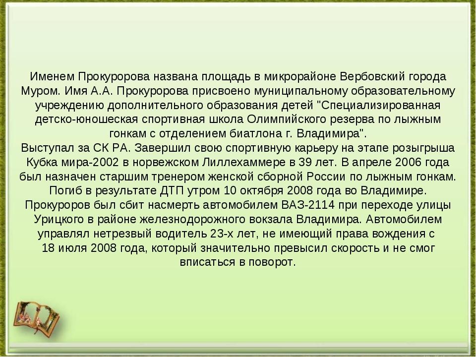 Именем Прокуророва названа площадь в микрорайоне Вербовский города Муром. Имя...