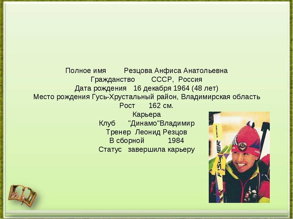 Полное имяРезцова Анфиса Анатольевна Гражданство СССР, Россия Дата рождения...