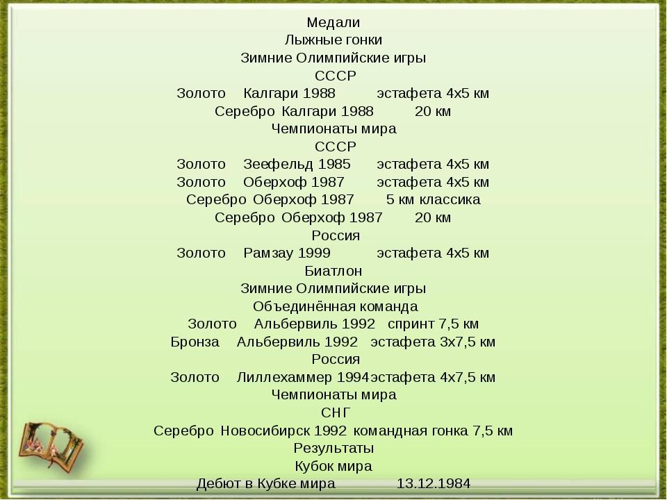 Медали Лыжные гонки Зимние Олимпийские игры СССР ЗолотоКалгари 1988эстафета...