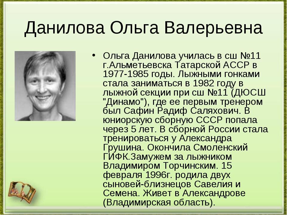 Данилова Ольга Валерьевна Ольга Данилова училась в сш №11 г.Альметьевска Тата...