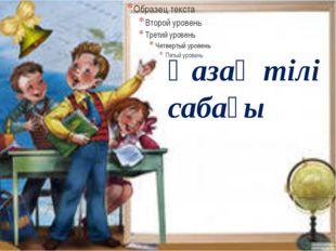 Қазақ тілі сабағы