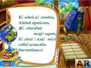 Күндей күлімдеп, Айдай арайлап, Жұлдыздай жарқырап, Бүгінгі қазақ тілі сабағ