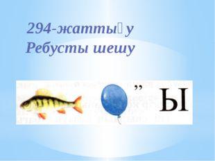 294-жаттығу Ребусты шешу