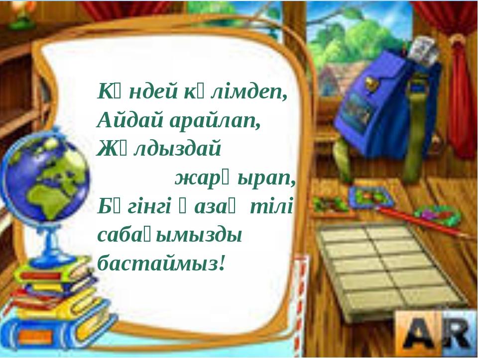 Күндей күлімдеп, Айдай арайлап, Жұлдыздай жарқырап, Бүгінгі қазақ тілі сабағ...