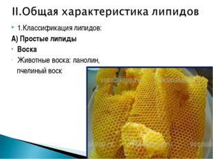 1.Классификация липидов: А) Простые липиды Воска Животные воска: ланолин, пче