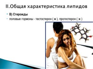 В) Стероиды половые гормоны - тестостерон ( м ), прогестерон ( ж )